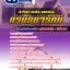 แนวข้อสอบราชการ นักวิเคราะห์นโยบายและแผน กรมธนารักษ์ อัพเดทใหม่ 2560 thumbnail 1