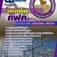สุดยอด!!! แนวข้อสอบวิศวกรโยธา กฟภ. การไฟฟ้าส่วนภูมิภาค อัพเดทใหม่ล่าสุด ปี2561 thumbnail 1