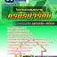 แนวข้อสอบราชการ วิศวกรควบคุมคุณภาพ กรมธนารักษ์ อัพเดทใหม่ 2560 thumbnail 1