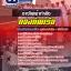 แนวข้อสอบราชการ ช่างไฟฟ้ากำลัง กองทัพเรือ อัพเดทใหม่ 2560 thumbnail 1