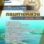 แนวข้อสอบราชการ กรมทางหลวง ตำแหน่งพนักงานสถิติ อัพเดทใหม่ 2560 thumbnail 1