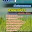 สุดยอด!!! แนวข้อสอบเจ้าพนักงานการเกษตร กรมการข้าว อัพเดทใหม่ล่าสุด ปี2561 thumbnail 1