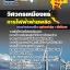 รวมแนวข้อสอบเก่าที่ออกบ่อยๆ วิศวกรเหมืองแร่ กฟผ. การไฟฟ้าฝ่ายผลิตแห่งประเทศไทย update ทุกๆครั้งที่เปิดสอบ thumbnail 1