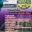 แนวข้อสอบราชการ กรมป่าไม้ ตำแหน่งช่างสำรวจ อัพเดทใหม่ 2560 thumbnail 1