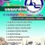 แนวข้อสอบบรรณารักษ์ การท่องเที่ยวแห่งประเทศไทย 2561 thumbnail 1
