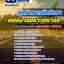แนวข้อสอบ นักกิจการนักศึกษา พนักงานมหาวิทยาลัย อัพเดทใหม่ 2560 thumbnail 1