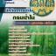 แนวข้อสอบราชการ กรมป่าไม้ ตำแหน่งนักวิชาการป่าไม้ อัพเดทใหม่ 2560 thumbnail 1