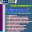 #สรุปแนวข้อสอบเก่านักวิชาการสหกรณ์ สำนักงานสหกรณ์ ที่ออกบ่อยๆ thumbnail 1