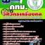 ++แม่นๆ ชัวร์!! หนังสือสอบวิศวกรเครื่องกล กทม. ฟรี!! MP3 thumbnail 1