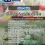 สุดยอดแนวข้อสอบงานราชการไทย พนักงานพัสดุ องค์การเภสัชกรรม อัพเดทในปี2560 thumbnail 1