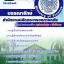 แนวข้อสอบราชการ ปลัดกระทรวงการคลัง ตำแหน่งบรรณารักษ์ อัพเดทใหม่ 2560 thumbnail 1