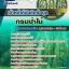 แนวข้อสอบราชการ กรมป่าไม้ ตำแหน่งเจ้าหน้าที่บันทึกข้อมูล อัพเดทใหม่ 2560 thumbnail 1