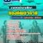 สุดยอด!!! แนวข้อสอบนายทหารจัดการศึกษา กองทัพอากาศ อัพเดทใหม่ล่าสุด ปี2561 thumbnail 1