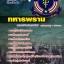 สุดยอดแนวข้อสอบทหารพราน หน่วยบัญชาการนาวิกโยธินกองทัพเรือ อัพเดทในปี2561 thumbnail 1