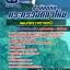 แนวข้อสอบราชการ สำนักปลัดกระทรวงกลาโหม แผนกตรวจทางเคมี อัพเดทใหม่ 2560 thumbnail 1