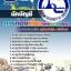 สุดยอด!!! แนวข้อสอบนักบัญชี การท่องเที่ยวแห่งประเทศไทย อัพเดทใหม่ล่าสุด ปี2561 thumbnail 1
