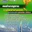 แนวข้อสอบเก่าที่ออกบ่อยๆ คนชำนาญงาน กฟผ. กฟผ. การไฟฟ้าฝ่ายผลิตแห่งประเทศไทย update ทุกๆครั้งที่เปิดสอบ thumbnail 1