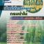 แนวข้อสอบราชการ กรมป่าไม้ ตำแหน่งเจ้าหน้าที่การเกษตร อัพเดทใหม่ 2560 thumbnail 1