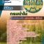 แนวข้อสอบราชการ กรมป่าไม้ ตำแหน่งนิติกร อัพเดทใหม่ 2560 thumbnail 1