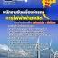 หนังสือสอบครบทุกเนื้อหา พนักงานขับเครื่องจักรกล กฟผ. การไฟฟ้าฝ่ายผลิตแห่งประเทศไทย คัดสรรมาเพื่อทุกคน thumbnail 1
