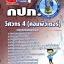 ++แม่นๆ ชัวร์!! หนังสือสอบวิศวกร 4 คอมพิวเตอร์ กปภ. ฟรี!! MP3 thumbnail 1