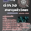 ++แม่นๆ หนังสือ+Mp3 ตำรวจจุลชีววิทยา thumbnail 1