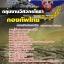 แนวข้อสอบรัฐวิสาหกิจ กองทัพไทย ตำแหน่งกลุ่มงานวิศวกรโยธา อัพเดทใหม่ 2561 thumbnail 1