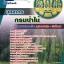 แนวข้อสอบราชการ กรมป่าไม้ ตำแหน่งบุคลากร อัพเดทใหม่ 2560 thumbnail 1
