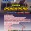 แนวข้อสอบราชการ ภัณฑรักษ์ กรมธนารักษ์ อัพเดทใหม่ 2560 thumbnail 1