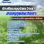 +FILE PDF+กรมอุตุนิยมวิทยา นักเรียนอุตุนิยมวิทยา อัพเดทล่าสุด thumbnail 1