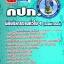 ++แม่นๆ ชัวร์!! หนังสือสอบนักบริหารงานทั่วไป 4 (คอมพิวเตอร์) กปภ. ฟรี!! MP3 thumbnail 1