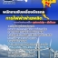 แนวข้อสอบพนักงานขับเครื่องจักรกล กฟผ. การไฟฟ้าฝ่ายผลิตแห่งประเทศไทย thumbnail 1