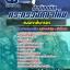 แนวข้อสอบราชการ สำนักปลัดกระทรวงกลาโหม แผนกกลั่นกรอง อัพเดทใหม่ 2560 thumbnail 1
