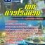 #Topสุดยอดแนวข้อสอบครูอาชีวศึกษา สอศ ภาค ก และ ข ครบทุกสาขาวิชาเอก อัพเดทในปี 2560 thumbnail 6