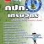 ++แม่นๆ ชัวร์!! หนังสือสอบเศรษฐกร กปภ. ฟรี!! MP3 thumbnail 1