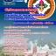 แนวข้อสอบนักวิชาการสาธารณสุข กรมพัฒนาการแพทย์แผนไทยและการแพทย์ทางเลือก thumbnail 1
