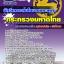 #สรุปแนวข้อสอบเก่านักวิเคราะห์นโยบายและแผน สำนักงานปลัดกระทรวงมหาดไทย ที่ออกบ่อยๆ thumbnail 1
