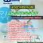 แนวข้อสอบราชการ นักวิชาการสาธารณสุข กรมควบคุมโรค อัพเดทใหม่ 2560 thumbnail 1