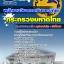 หนังสือสอบพนักงานวิชาการเงินและบัญชี สำนักงานปลัดกระทรวงมหาดไทย คัดกรองมาอย่างดี thumbnail 1