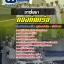 แนวข้อสอบราชการ ช่างโยธา กองทัพเรือ อัพเดทใหม่ 2560 thumbnail 1