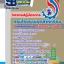 #แนวข้อสอบวิศวกรปฎิบัตรการ กรมโรงงานอุตสาหกรรม ทุกตำแหน่ง อัพเดทใหม่ล่าสุด ebooksheet thumbnail 1