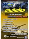 สุดยอด!!! แนวข้อสอบนายททหารชั้นประทวน กองบัญชาการกองทัพไทย อัพเดทใหม่ล่าสุด ปี 2561