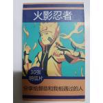 Post Card Naruto ชุด 30 ใบ