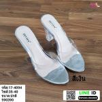 SUP3--17-4094-SIL-Size35