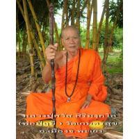 หลวงปู่ ศวัส ศิริมงฺคโล วัดเกษตรสุข จ.พะเยา ( LP Swat Wat kasetsuk Phayao )