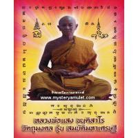 หลวงพ่อแสง ขนฺติสาโร วัดส้มป่อย จ.บุรีรัมย์ ( Luang Pho Saeng Wat Sompoi )