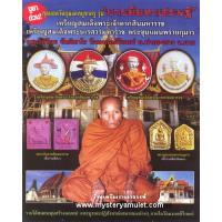 ครูบาสร้อย ขันติสาโร วัดมงคลคีรีเขตร์ จ.ตาก ( Khru Ba Soi Wat Mongkhon Khiri Khet Tak )