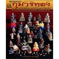 กุมารทอง ลูกกรอก รักยม หุ่นพยนต์ ( Kumantong Lookkok Lakyom Hunprayon )