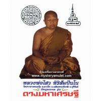 หลวงพ่อไสว หิริสัมปันโน วัดปราสาทพนมรุ้ง จ.บุรีรัมย์ ( Luang Pho Sawai Wat Prasat Phanom Rung )