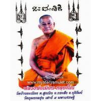 หลวงพ่อเมียน กัลยาโณ วัดจะเนียงวนาราม (บ้านจะเนียง) จ.บุรีรัมย์ ( Luang Pho Mian Wat ฺBan Cha Niang Cho Buri Ram )